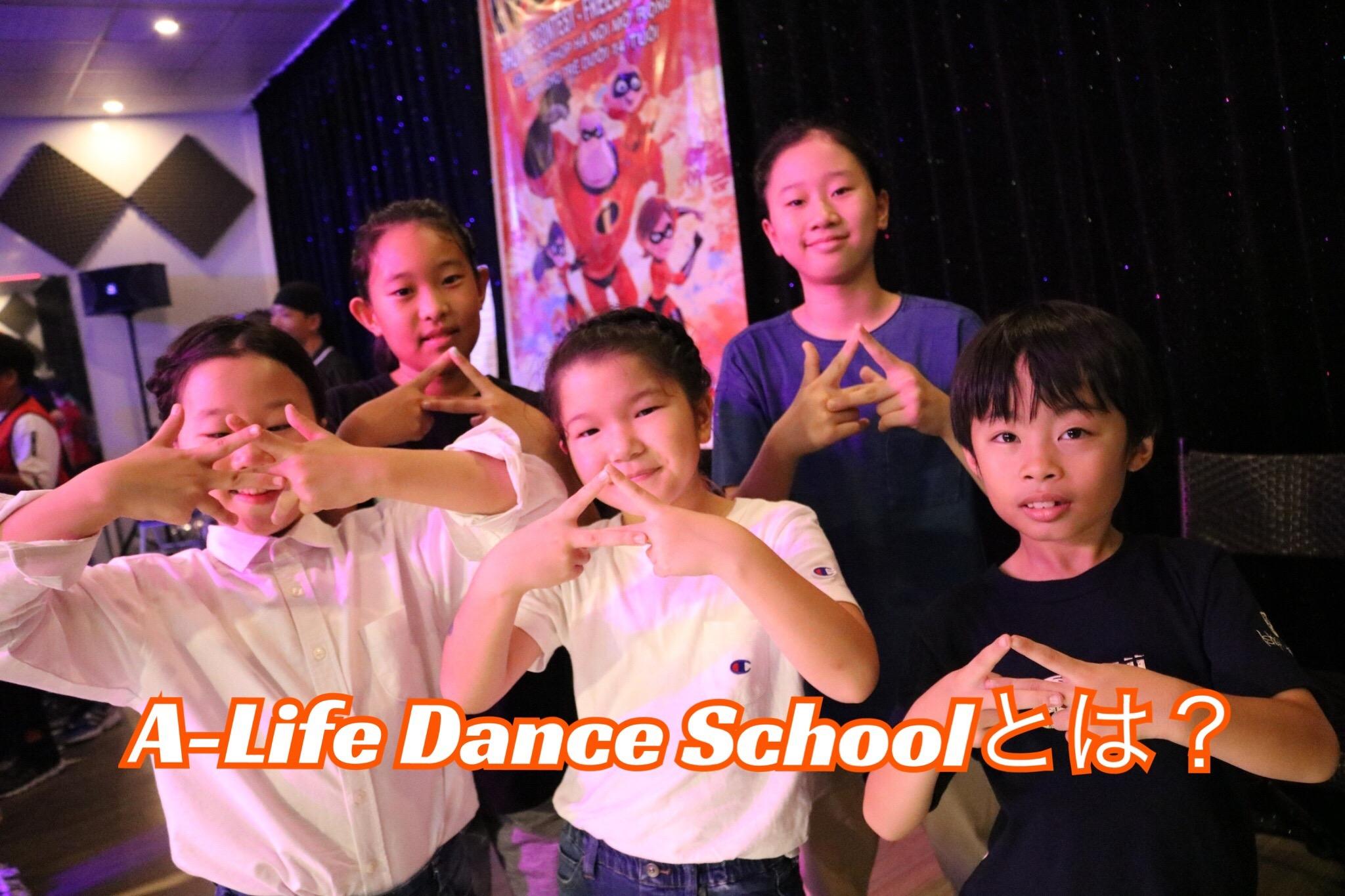 「A-Life Dance School」ベトナム・ハノイの日系ダンススクール